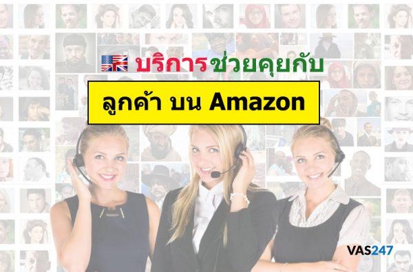 บริการ ช่วยคุยกับ ลูกค้าต่างชาติ ใน Amazon