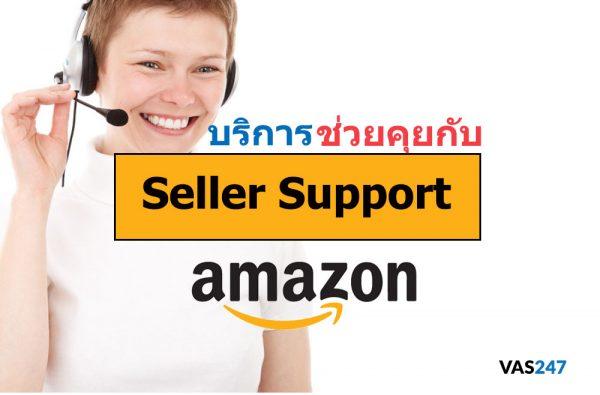 บริการ ช่วยคุยกับ Amazon Seller Support
