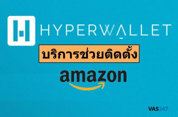 รับ โอนเงิน จาก Amazon ผ่าน Hyperwallet
