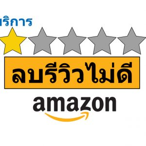 ลบ negative feedback amazon