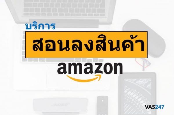 สอน ลงสินค้า Amazon จับมือทำ
