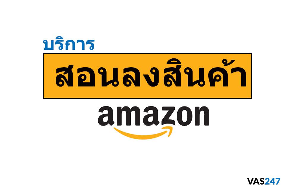บริการ สอนลงสินค้า Amazon สอนจับมือทำ สอนออนไล์ อเมซอน
