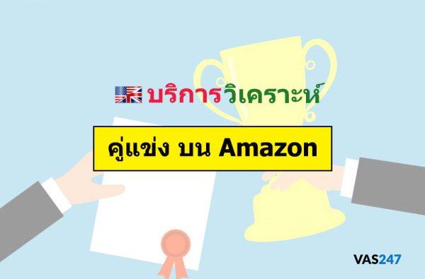 บริการวิเคราะห์คู่แข่ง บน Amazon