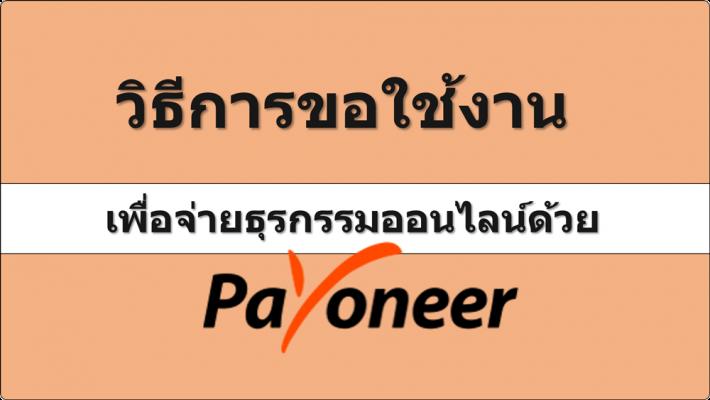 สมัคร เปิด ใช้งาน ถอนเงิน รับเงิน บัตร Payoneer