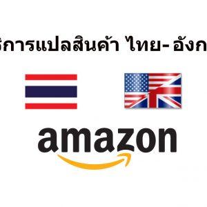 บริการแปลสินค้า Amazon ไทย อังกฤษ