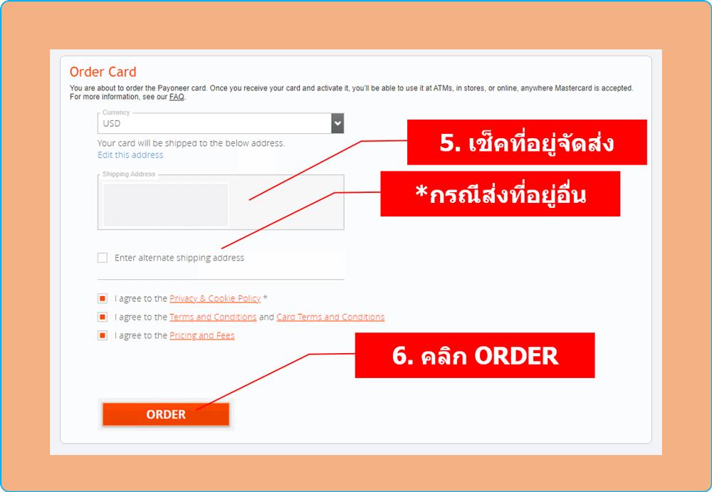สมัคร บัตร Virtual MasterCard Payoneer ถอนเงิน รับเงิน ออนไลน์