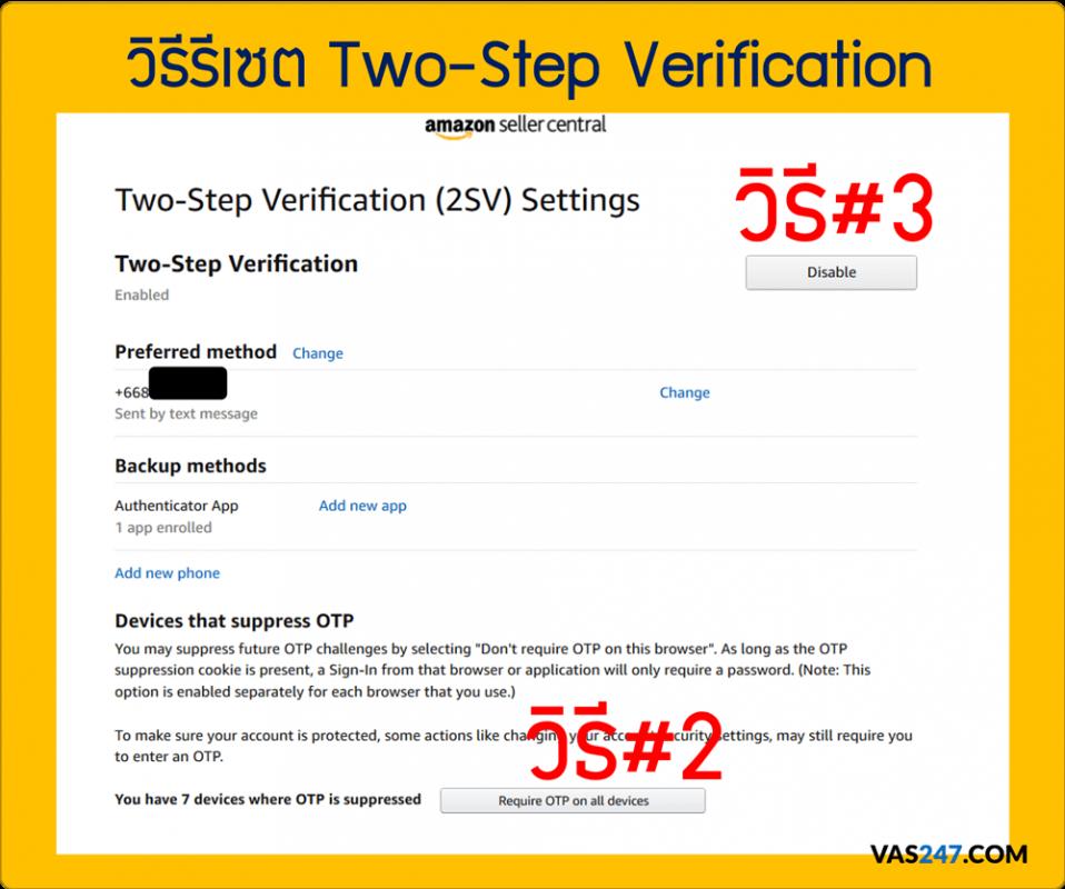วิธีแก้ Amazon ถาม OTP ซ้ำ Two Step Verification เข้า Amazon ไม่ได้