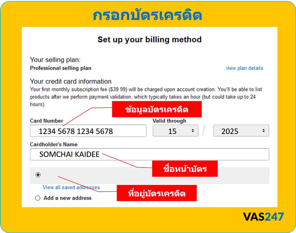 สมัคร amazon วิธีกรอก บัตรเครดิต อเมซอน ใช้บัตรอะไรได้บ้าง