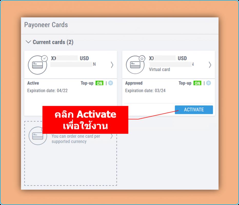 Activate บัตร Payoneer เพื่อใช้งาน