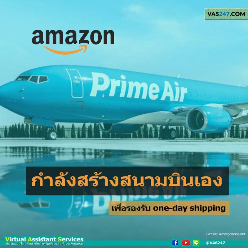 Amazon สร้างสนามบินเอง