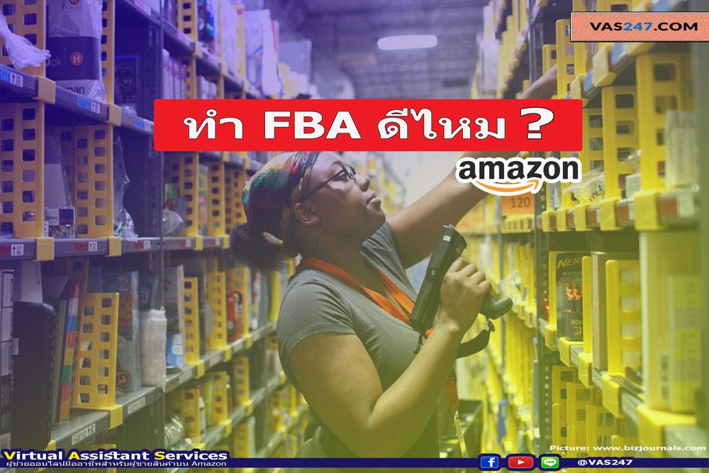 ทำ Amazon FBA ดีไหม น่าทำไหม