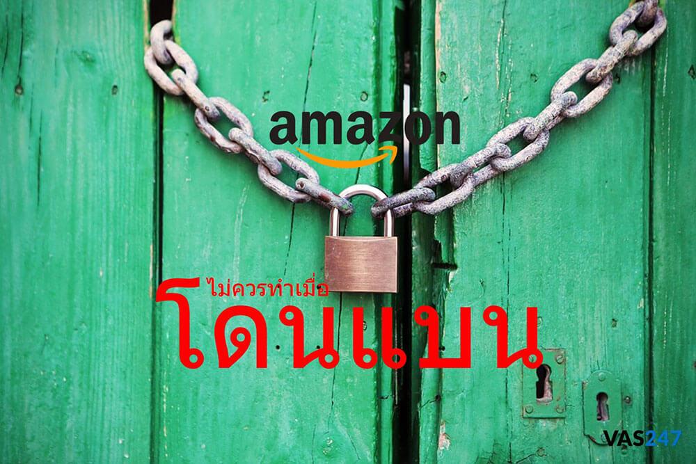 บัญชี โดนปิด Amazon แบน