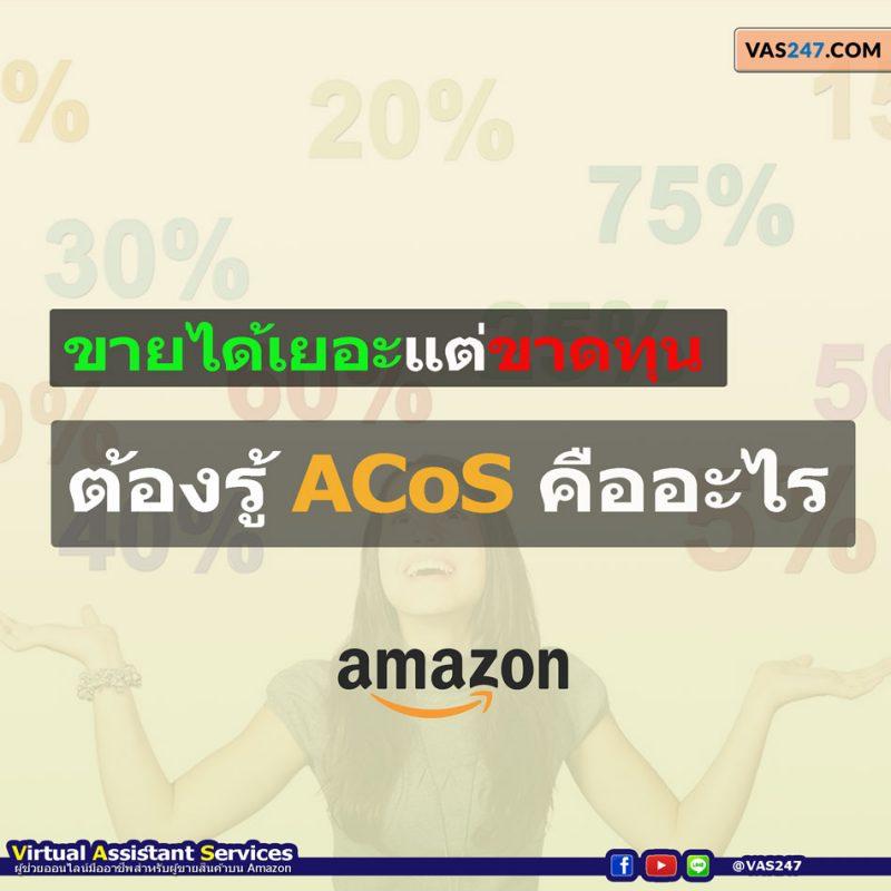ยิง โฆษณา Amazon Sponsor Products Ads ทำยังไง