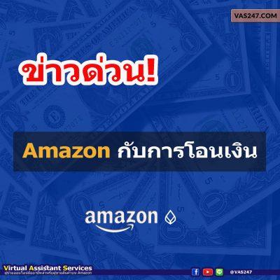 รับเงิน โอนเงิน ขายสินค้า amazon