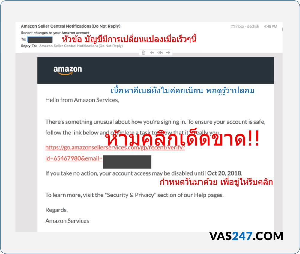 เตือนภัย อีเมล์ปลอม Amazon ผู้ขายสินค้า Amazon ได้รับอีเมล์ปลอม