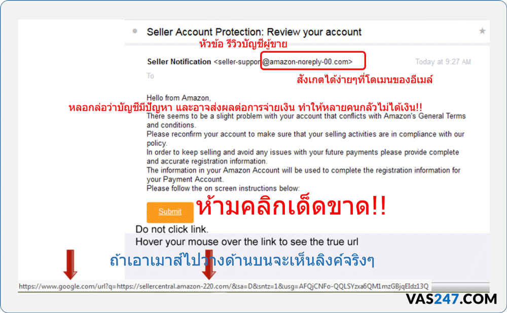 email ปลอม บัญชี Amazon under review โดนรีวิว