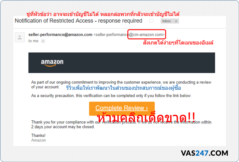 Fake seller performance amazon email อีเมล์ปลอม