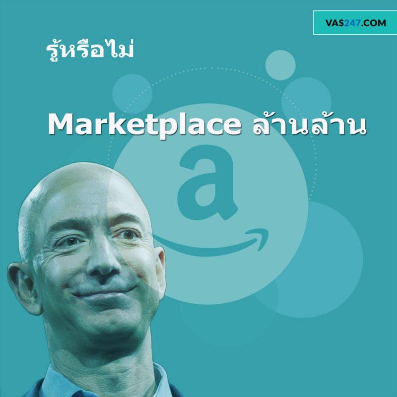 Amazon marketplace ล้านล้าน ขายamazon
