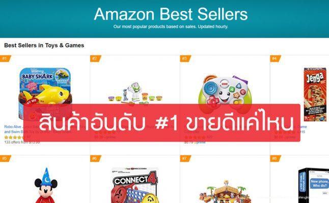 amazon best seller rank สินค้าขายดี