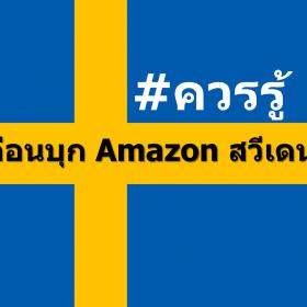 ขาย สินค้า Amazon sweden สวีเดน ดีไหม