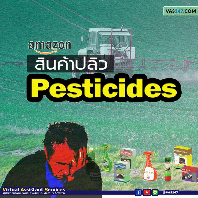 Amazon สินค้าโดนบล็อค Pesticide