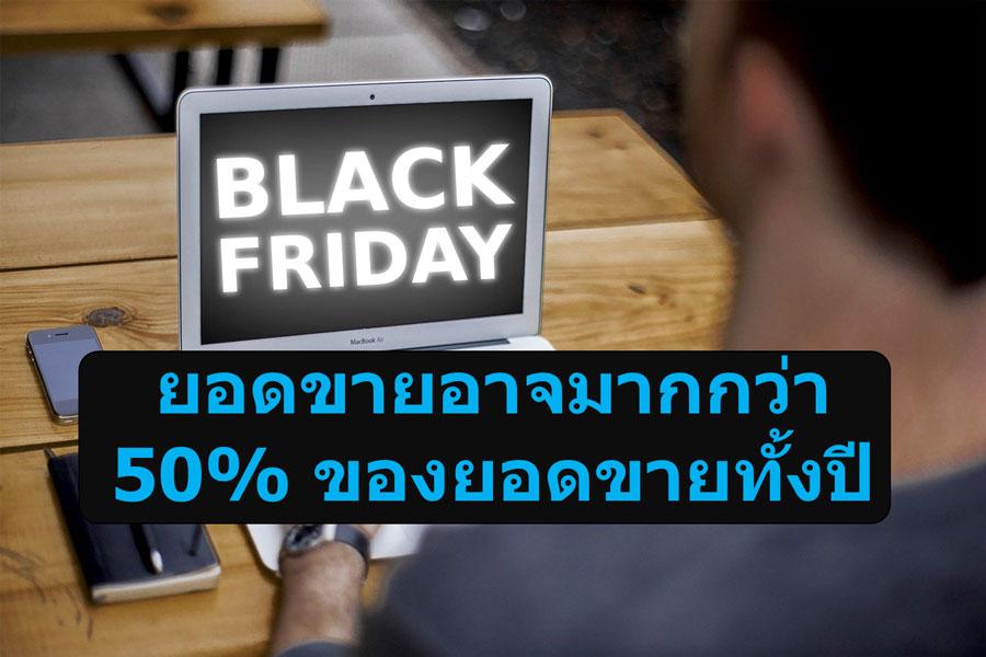 ขาย สินค้า amazon อเมซอน black friday ดีไหม