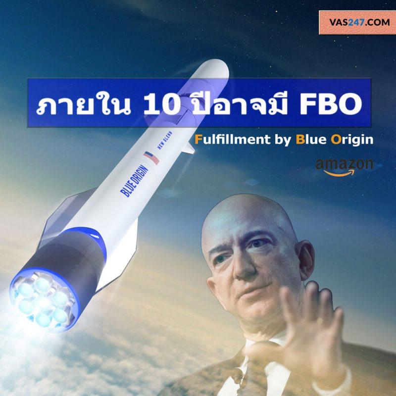 สิ่งที่อาจเกิดขึ้นกับ Amazon และ Blue Origin กับการส่งสินค้าไปอวกาศ