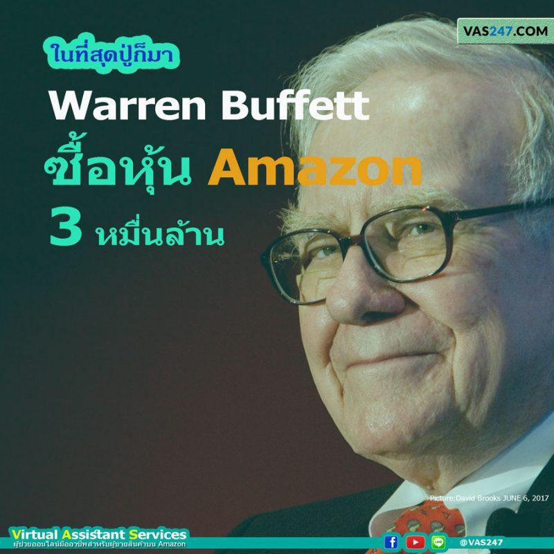 ปู่ วอร์เรน บัฟเฟตต์ นักลงทุนระดับโลก ซึ้อหุ้น Amazon เกือบ 3 หมื่นล้าน