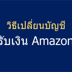 การเปลี่ยนแบงค์รับเงิน Amazon Seller