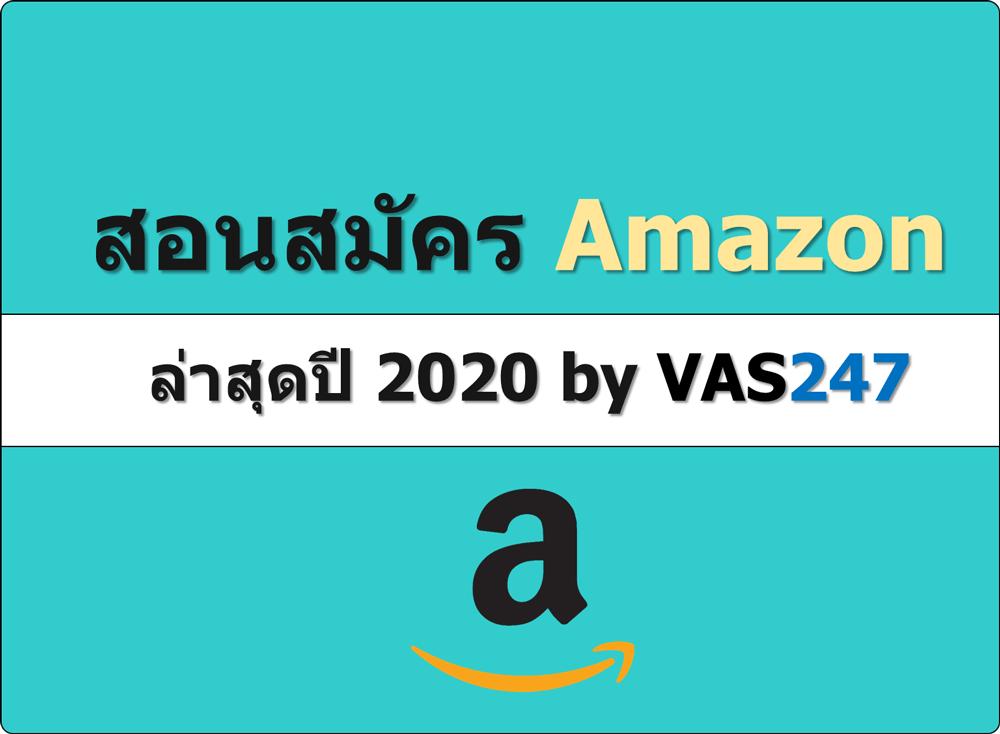 สอน สมัคร เปิดบัญชี ขาย amazon อเมซอน อัพเดต ล่าสุด ปี 2020 step by step