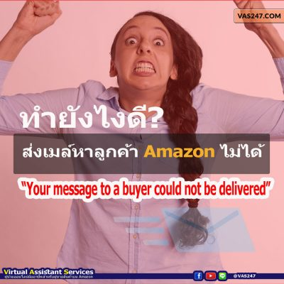 ส่งเมล์หาลูกค้า Amazon ไม่ได้ ขาย สินค้า amazon