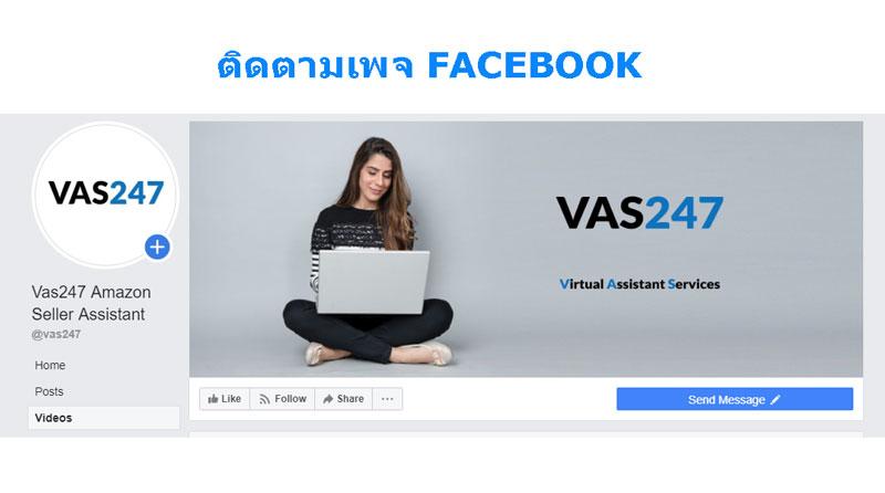 Vas247 เฟสบุ๊ค