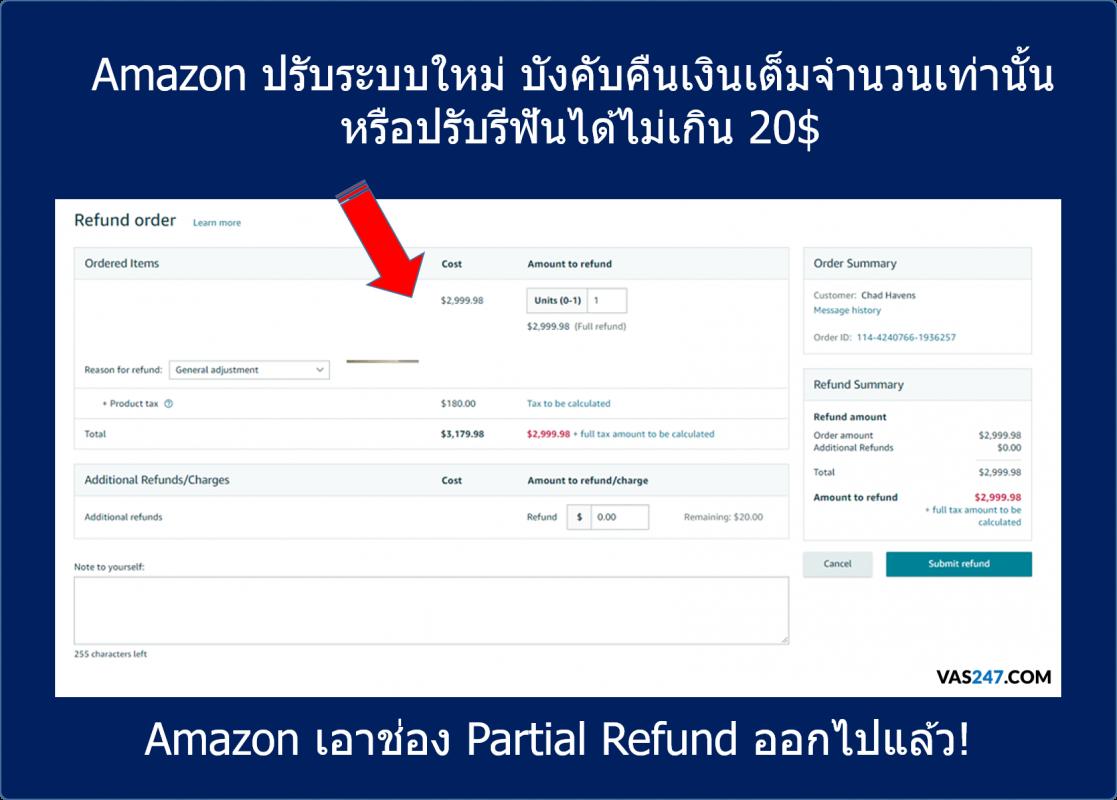 ขาย สินค้า amazon อเมซอน คืนเงินลูกค้า ไม่ได้ partial refund