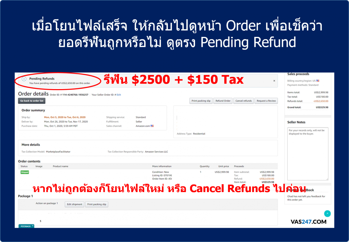 ขาย Amazon อเมซอน คืนเงินลูกค้า ไม่ได้ partial refund