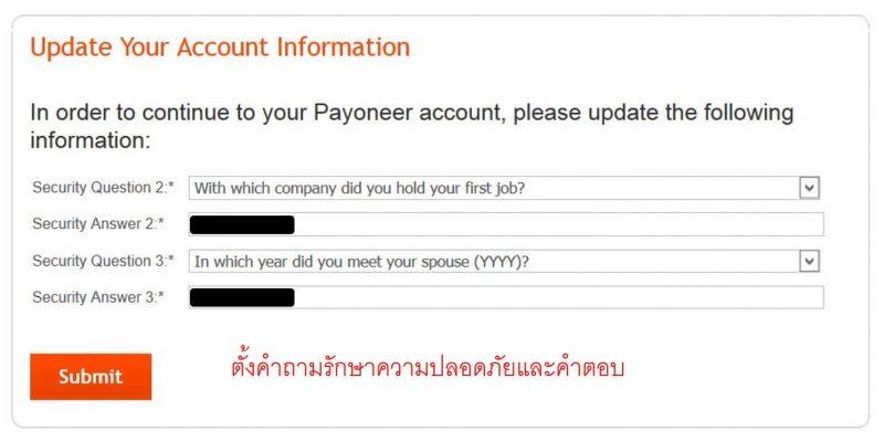 เปิดบัญชี payoneer