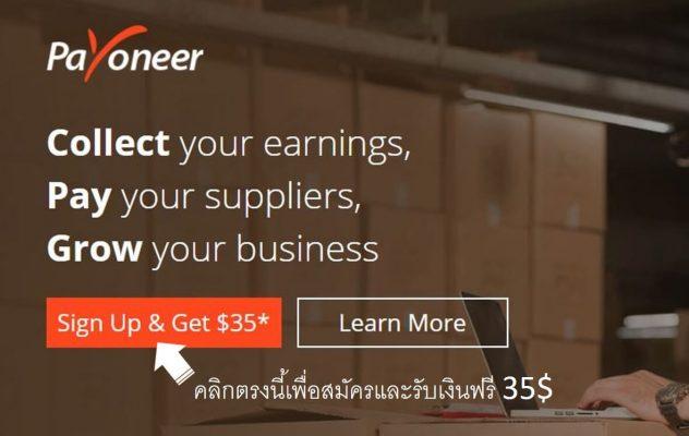 สมัคร payoneer รับเงินฟรี 35$