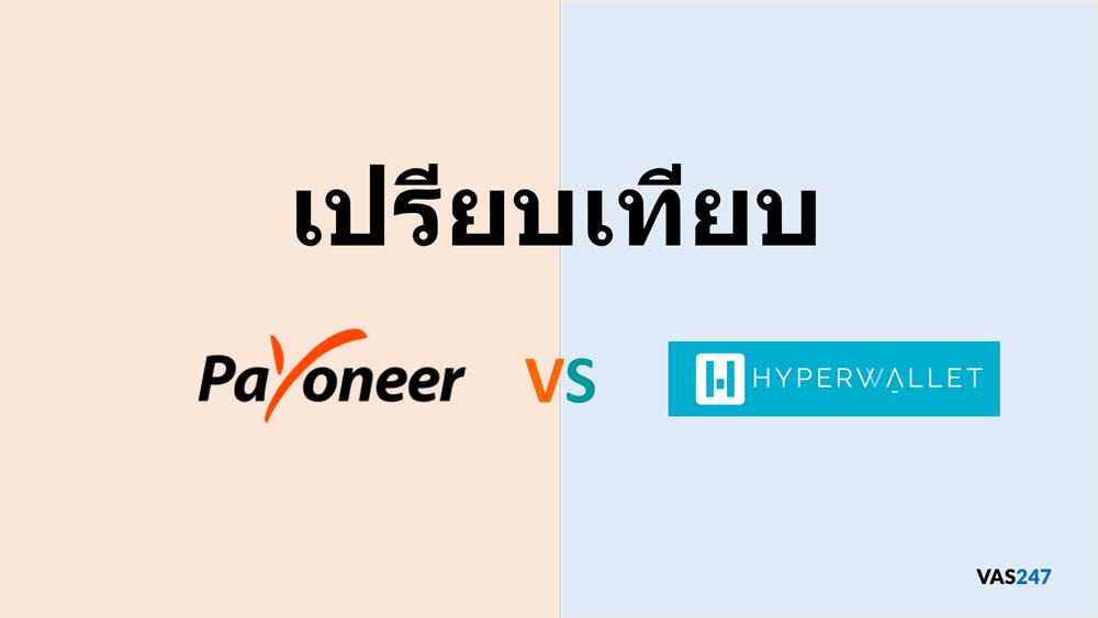 เปรียบเทียบ payoneer hyperwallet อันไหนดีกว่า
