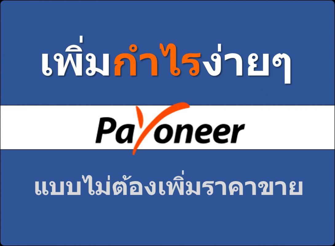 Payoneer โพโอเนีย จ่ายเงิน โอนเงิน ต่างประเทศ supplier ออนไลน์