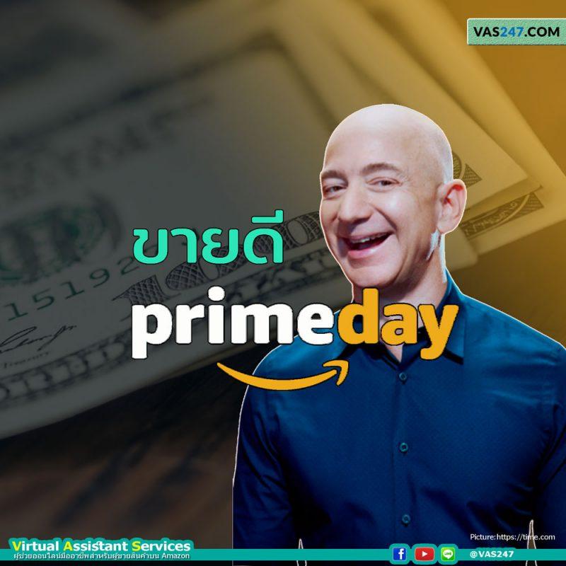 ขาย ขายสินค้า บน amazon อเมซอน prime day ขายดี