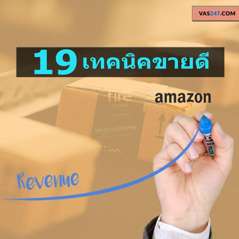 เทคนิค ขายดี Amazon ขายamazon