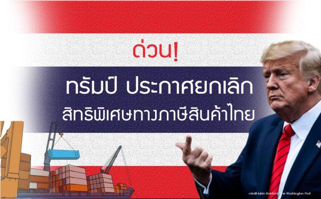 ขายสินค้าไทย amazon usa ส่งออกสินค้าไป usa ภาษี