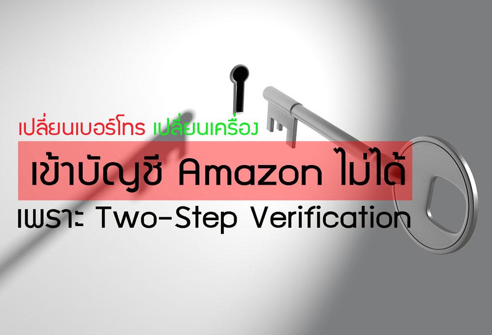 ล็อคอิน เข้า amazon ไม่ได้ two step verification ขาย อเมซอน