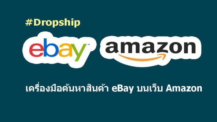ขาย amazon ebay dropship ดรอปชิป อีเบย์ อเมซอน เครื่องมือ