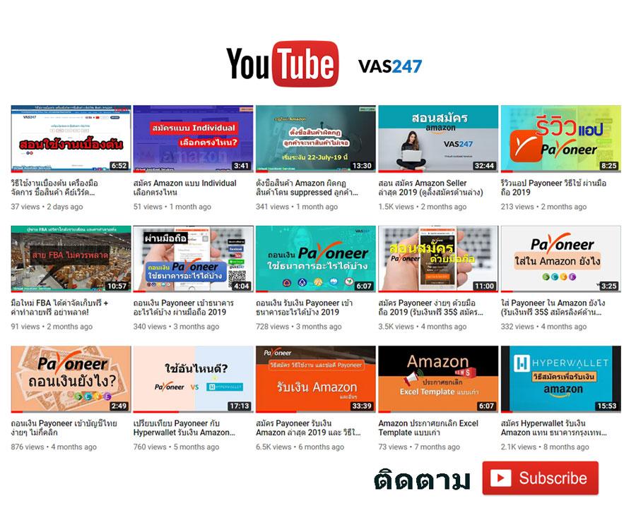 vas247 youtube ขายสินค้า amazon