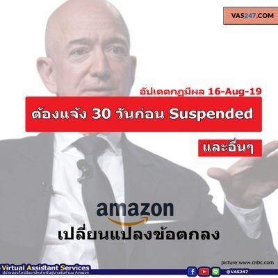 Amazon เปลี่ยนกฏ อัปเดต ข่าว ขายอเมซอน