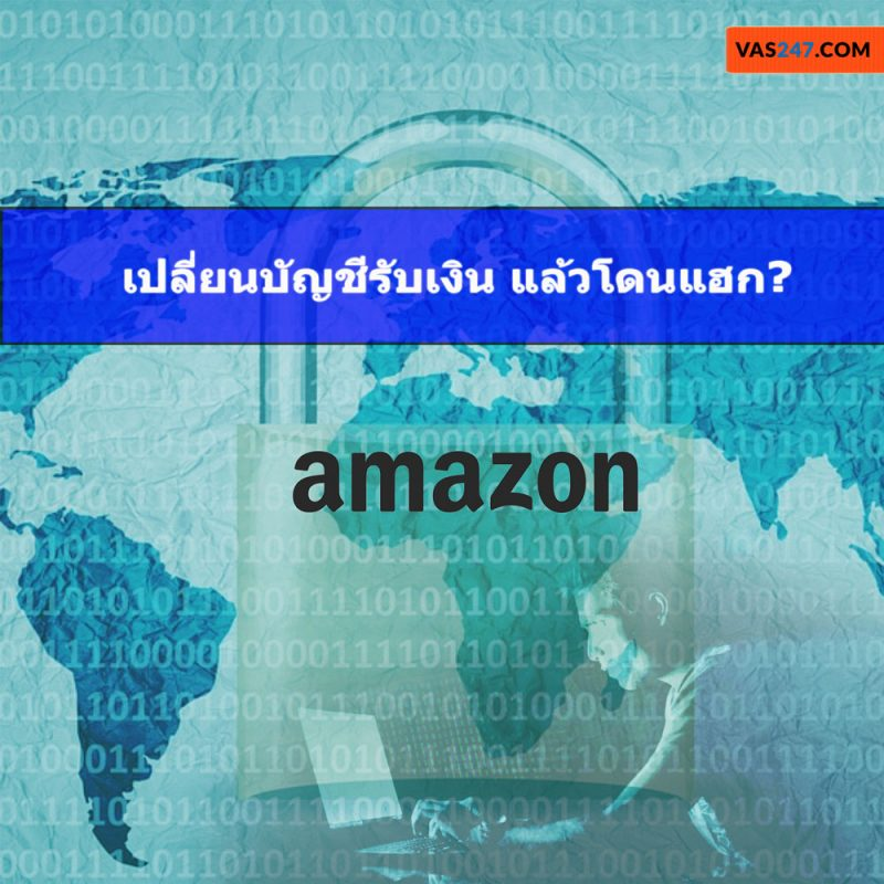 รับเงิน Amazon Payoneer Hyperwallet