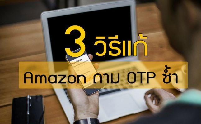 ล็อคอิน Amazon วิธีแก้ โดนถาม otp two step verification ซ้ำๆ