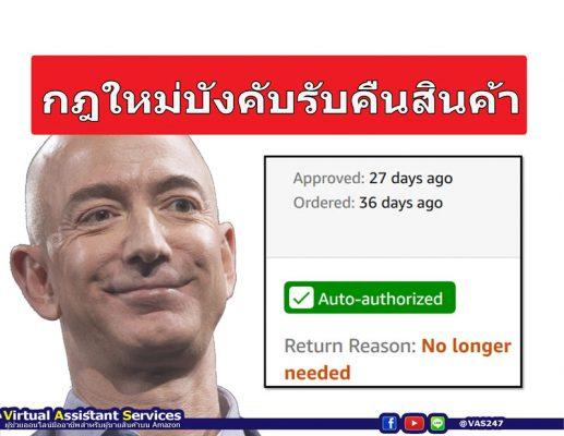 ขาย Amazon กฎใหม่ Amazon return policy