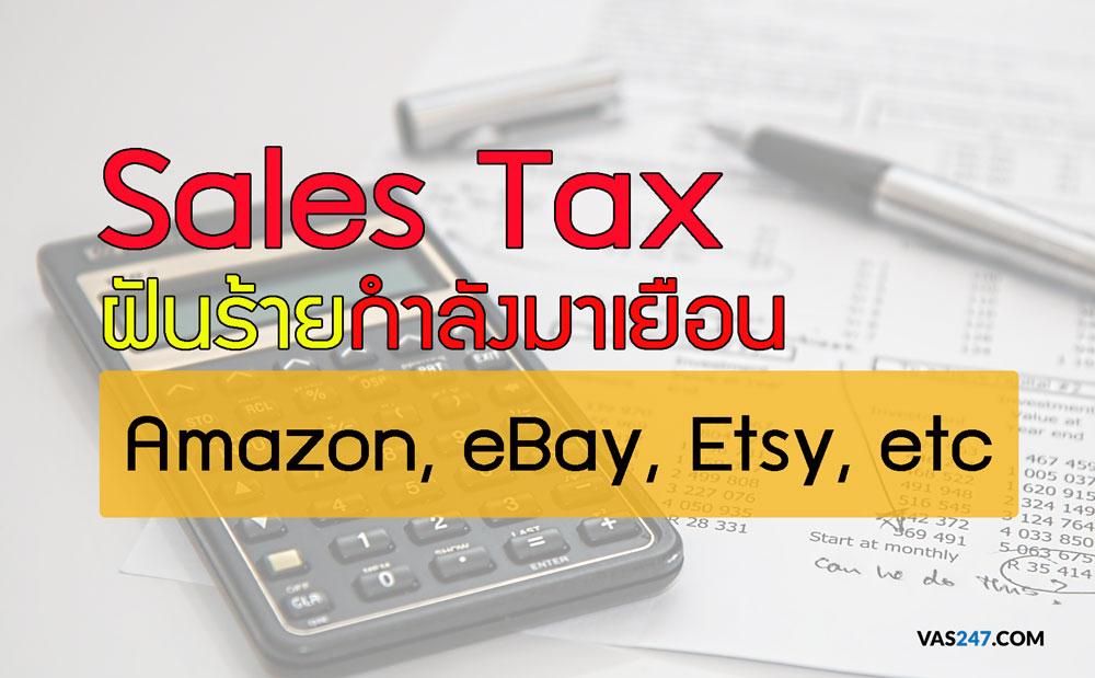 ขาย amazon ebay etsy ภาษีขาย sales tax